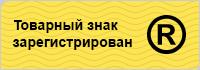 Товарный знак зарегистрирован